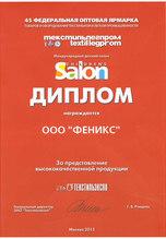 Диплом Текстильлегпром Москва 2015 год
