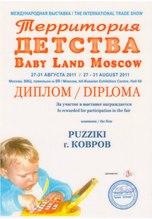 Диплом Территория детства Москва 2011 год