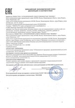 Декларация соответствия на бельевые трикотажные изделия для новорожденных и детей до 3х лет