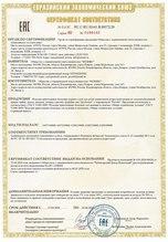 Сертификат на изделия трикотажные бельевые для детей дошкольного возраста