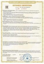 Сертификат на трикотажные верхние изделия для детей ясельного и дошкольного возраста