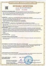 Сертификат на швейную верхнюю одежду пальтового ассортимент для детей до 1 года